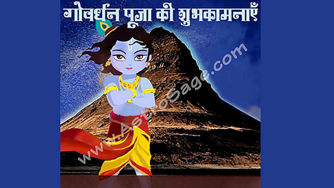 Govardhan Puja 2019 Date & Annakut Muhurat for New Delhi, India
